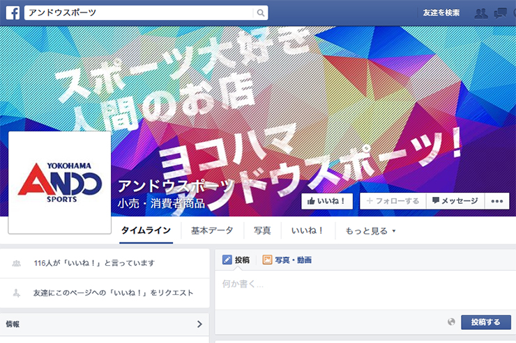 Facebookページ開設しました。