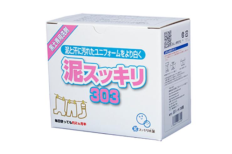 泥汚れ専用洗剤「泥スッキリ303」のご紹介