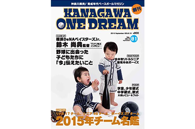 神奈川県発!育成年代ベースボールマガジン「KANAGAWA ONE DREAM」が創刊されました!
