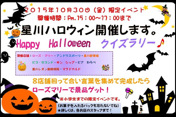 Happy Halloween クイズラリー 今年も開催します!!!