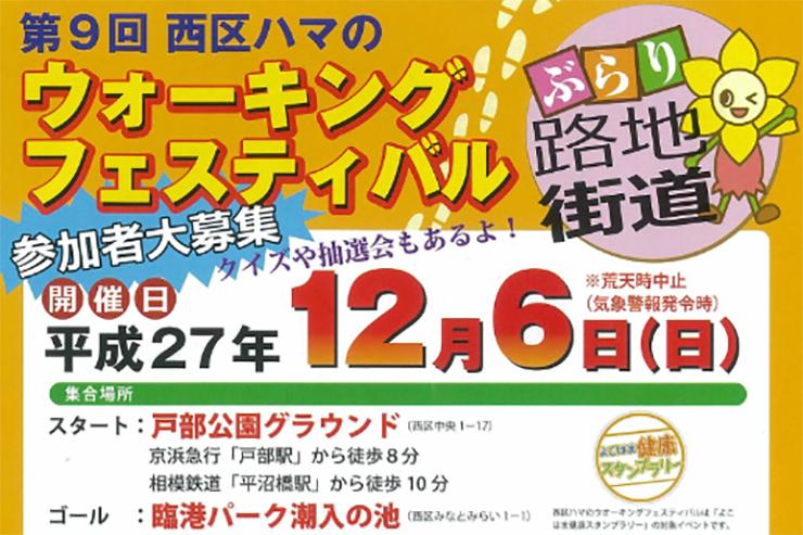 12月6日(日)開催!第9回西区ハマのウォーキングフェスティバルのご紹介