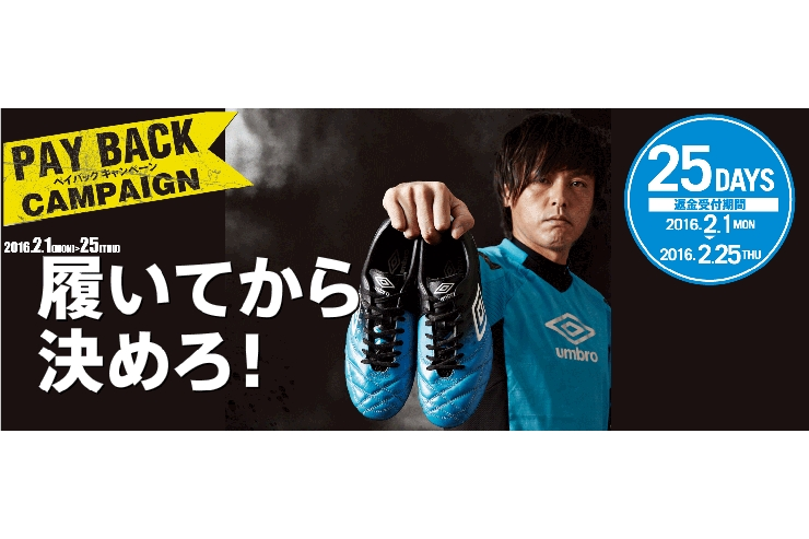 UMBRO PAY BACK CAMPAING