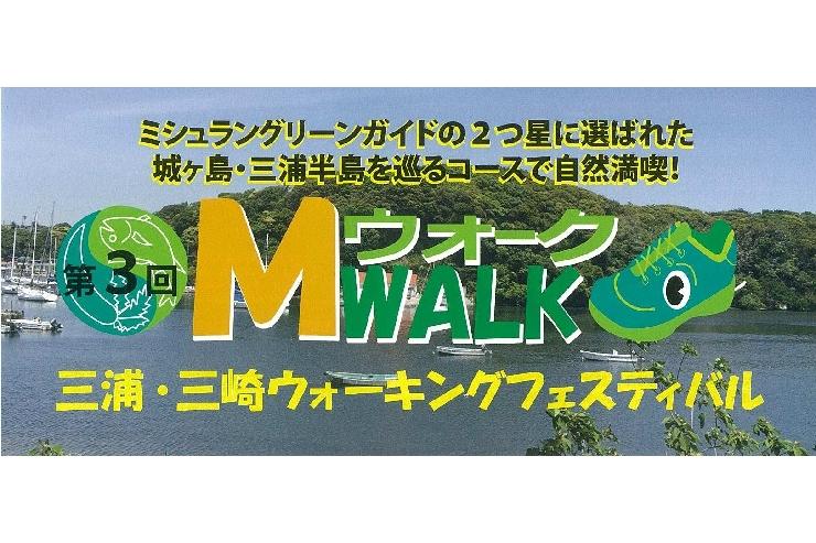 第3回 Mウォーク 三浦・三崎ウォーキングフェスティバル