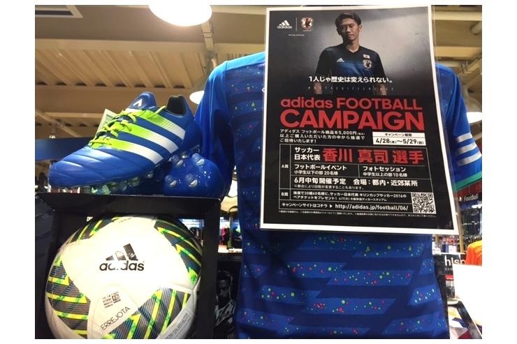 5月29日応募締切!!Adidas FOOTBALL CAMPAIGN