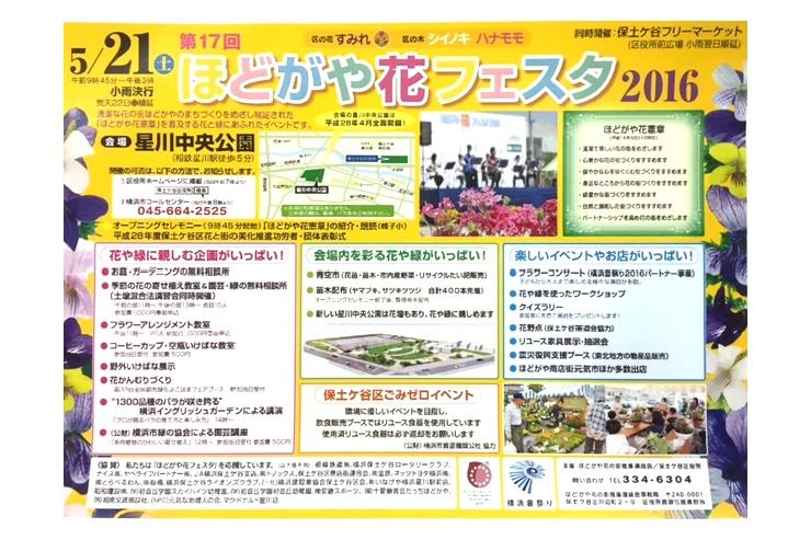 近隣イベント情報 5月21日(土)開催、ほどがや花フェスタ2016