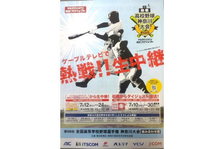 第98回 高校野球神奈川大会が開幕!!