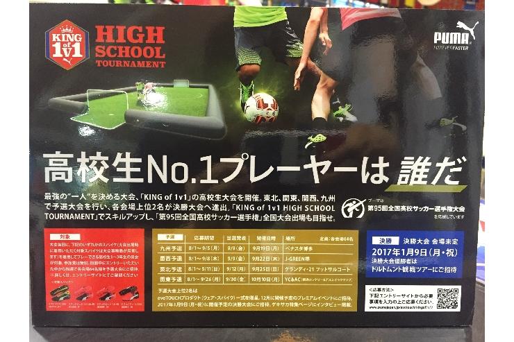 高校生No1プレーヤーを狙え。