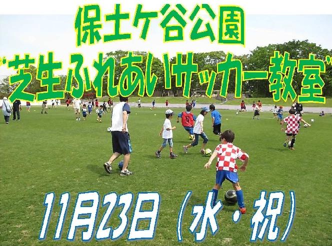 芝生ふれあいサッカー教室