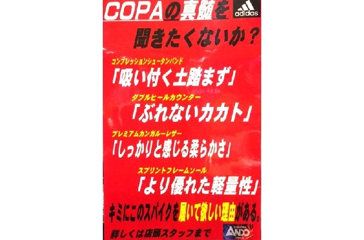 アディダスサッカースパイク「COPA」絶賛発売中!!