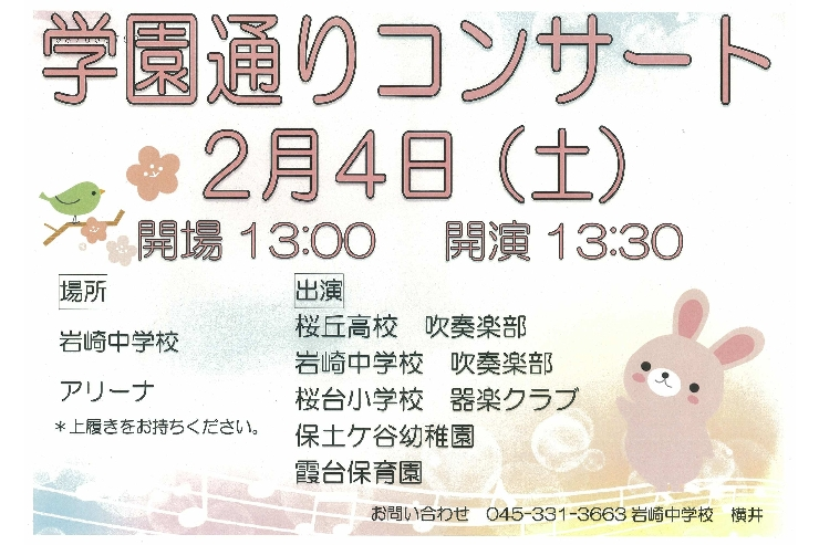 学園通りコンサート開催されます!!