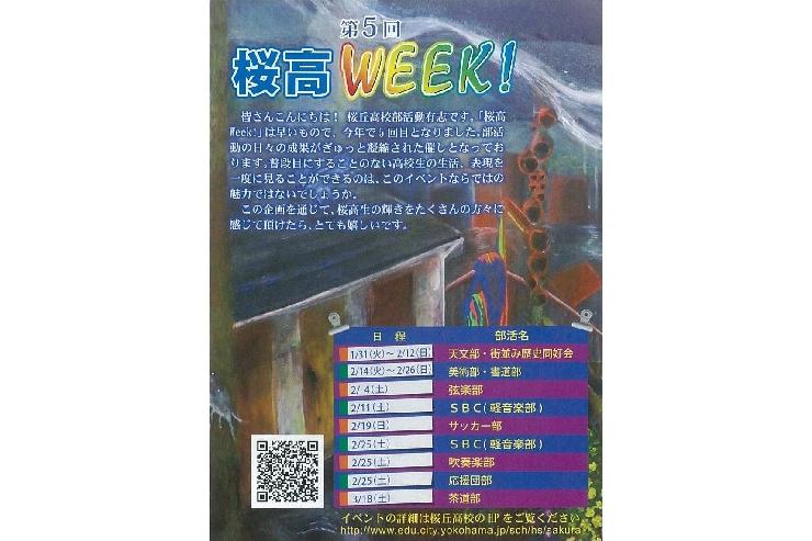 第5回 桜高WEEK!! 開催します!