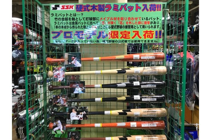 SSKから限定プロモデル型の硬式木製ラミバット入荷!!