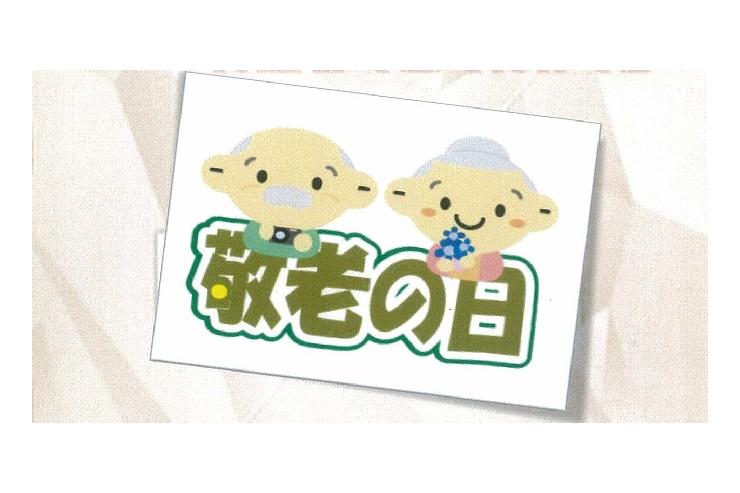 9月18日は敬老の日! アンドウスポーツよりクーポン券プレゼント!