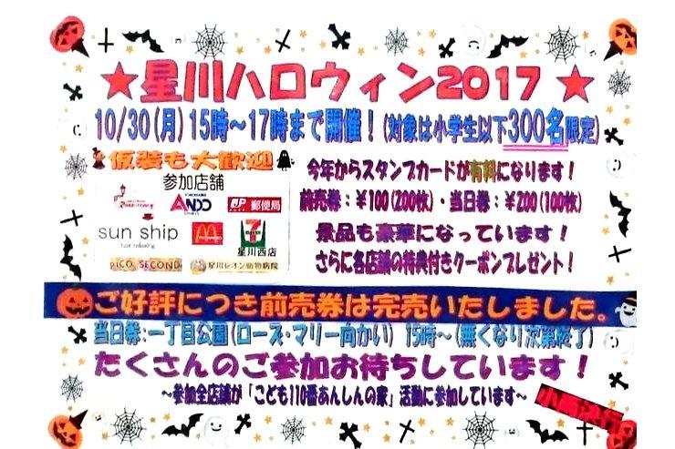 「星川ハロウィンイベント」前売券200枚完売のお知らせ