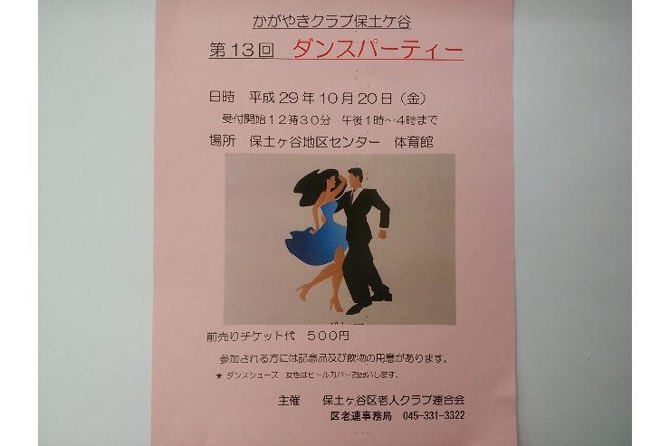 第13回ダンスパーティー開催!