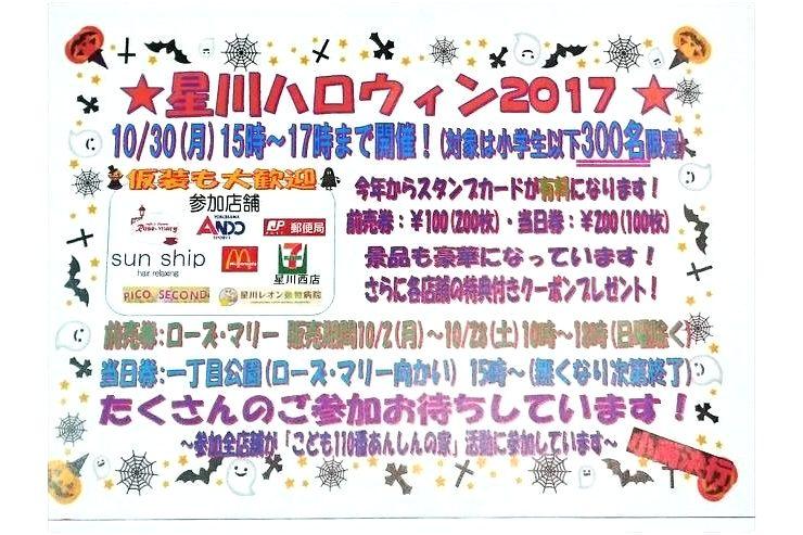 星川ハロウィンイベント開催します!!