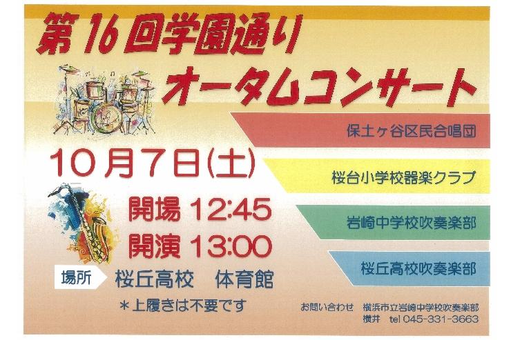 恒例の「学園通りコンサート」開催です!!