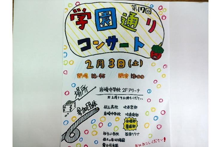 学園通りコンサート!!