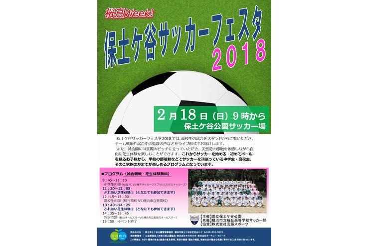 桜高WeeK!保土ヶ谷サッカーフェスタ2018