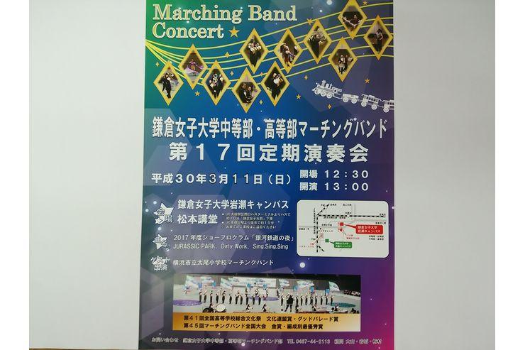 鎌倉女子大学中等部・高等部マーチングバンド第17回定期演奏会が3月11日(日)開催されます!!