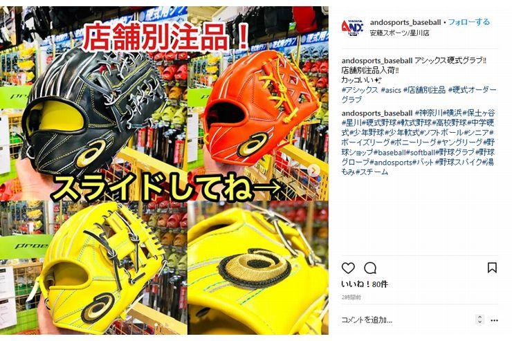 アシックス硬式グラブ・店舗別注品入荷!~InstagramBaseballより