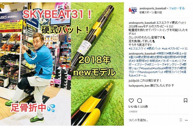 エスエスケイ硬式バット‼️2018年newモデルのスカイビート31‼️~InstagramBaseballより