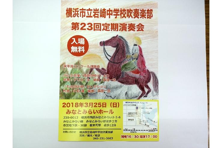 横浜市立岩崎中学校吹奏楽部 第23回定期演奏会