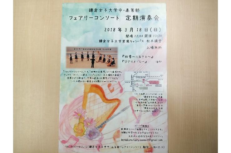鎌倉女子大学中等部・高等部 フェアリーコンソート 定期演奏会開催!
