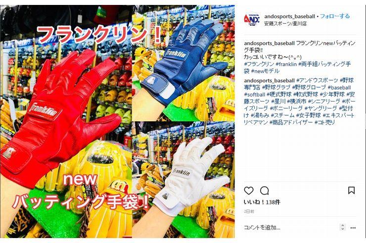 フランクリンnewバッティング手袋~InstagramBaseball