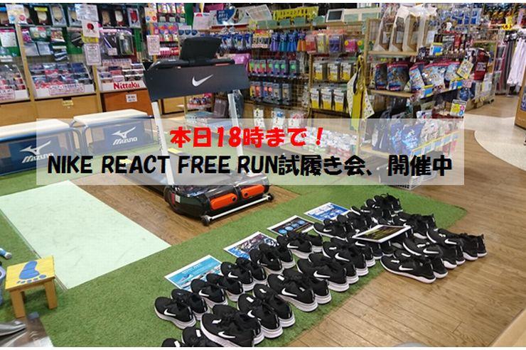 本日18時まで!NIKE ODYSSEY REACT FREE RUN試履き会開催中!!
