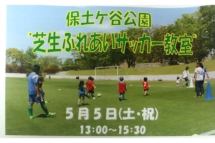 保土ヶ谷公園 芝生ふれあいサッカー教室!