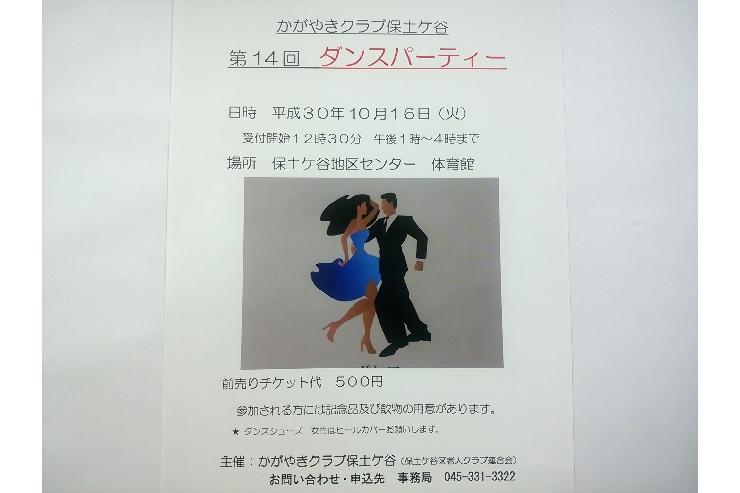 第14回ダンスパーティー開催!!