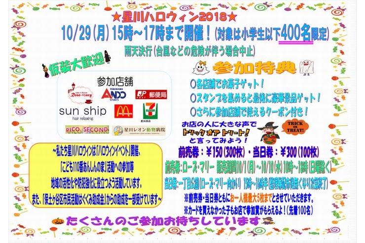 ★星川ハロウィン2018★ 前売り券 完売いたしました。