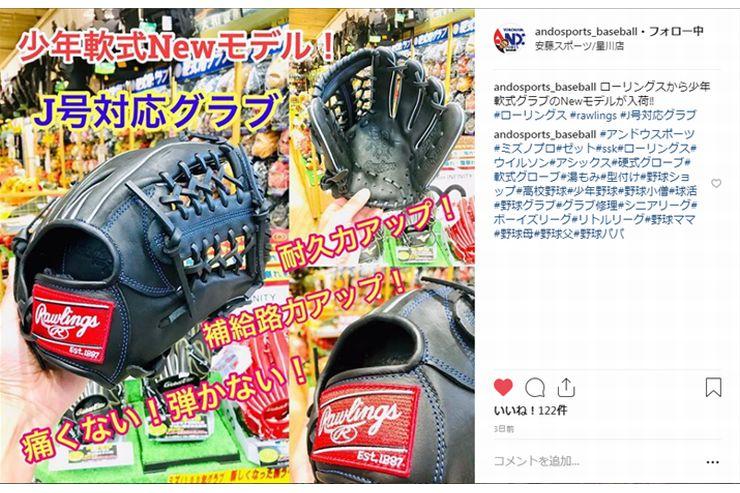 【野球売り場より】ローリングス少年軟式NEWモデル、J号対応!
