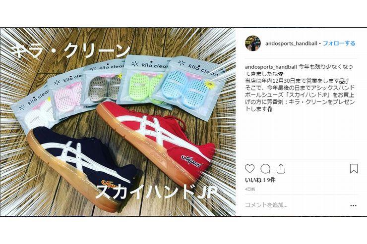 【Instagram_ハンドボール】シューズ購入でプレゼント!