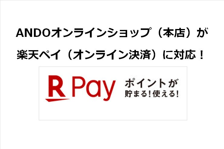 オフィシャルオンラインショップで楽天スーパーポイントが貯まる!使える!
