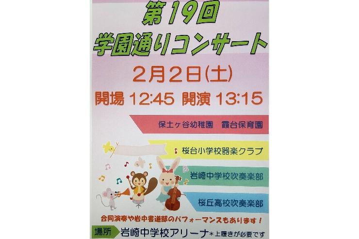 第19回学園通りコンサート!!