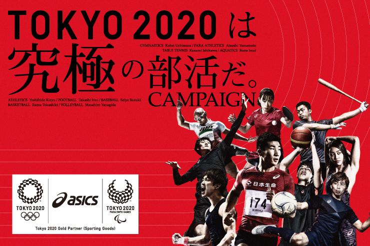 東京オリンピックのチケットが当たる?