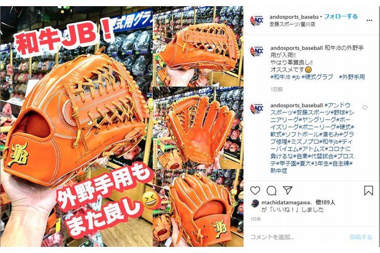 【野球】和牛JBの外野手用入荷しています!