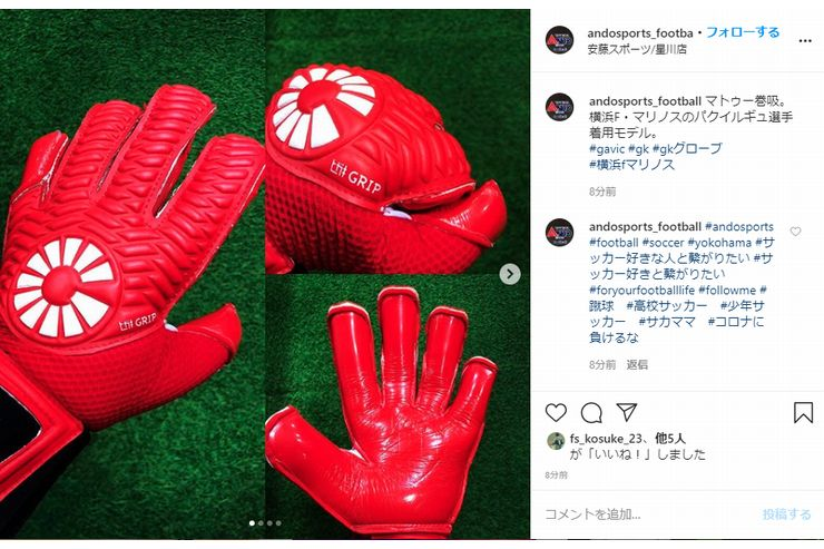 【サッカー】GAVIC GKグローブ 横浜F・マリノス、朴選手着用モデル入荷!