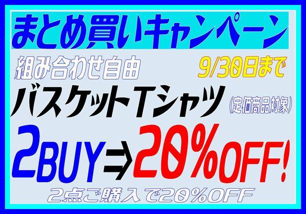 バスケットTシャツまとめ買いキャンペーン!