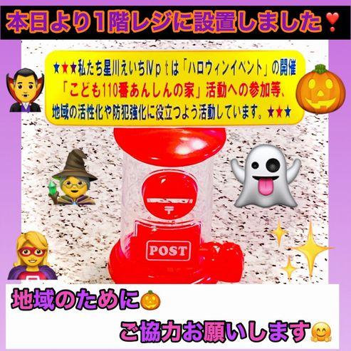 星川えいちⅣp.tの活動紹介!!
