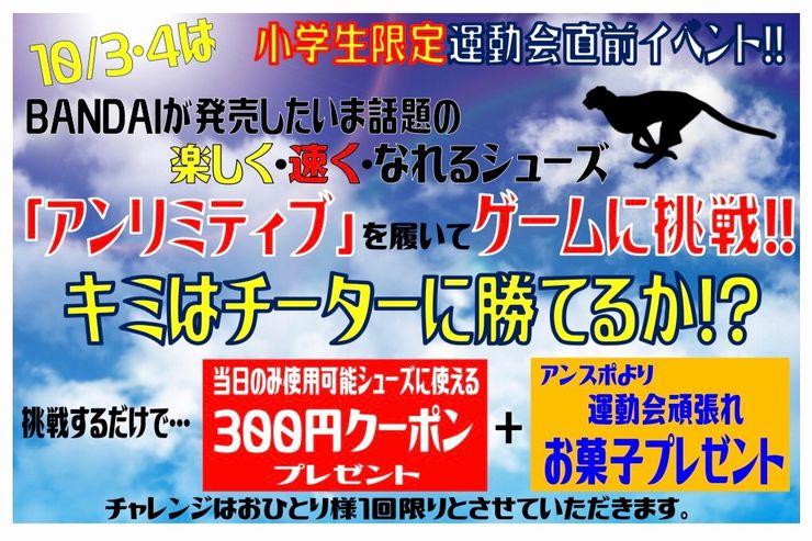 10/3・4は小学生限定運動会直前イベント!!