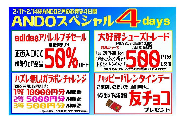 2/11(木)~14(日)はお得なANDOスペシャル4days!!