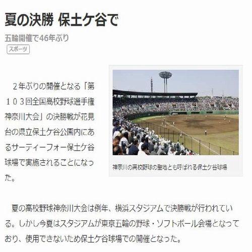 全国高校野球選手権神奈川大会 決勝戦会場決定!!