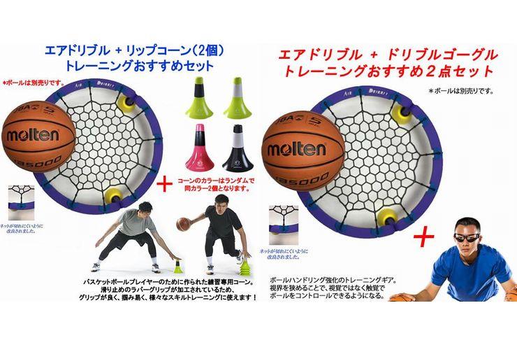今注目の家庭用ドリブル練習器具「エアドリブル」!!