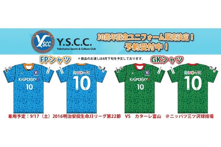 予約受付中!!Y.S.C.C.30周年記念ユニフォーム
