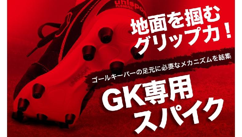 GKマストアイテム!?