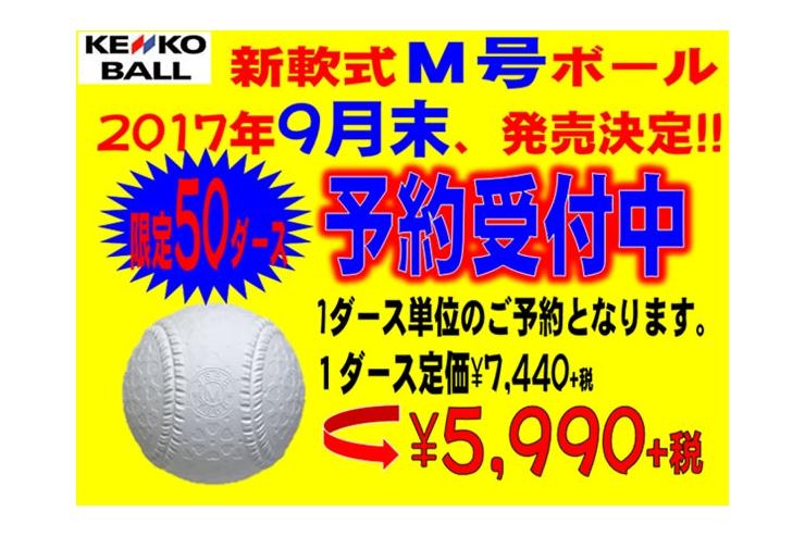 ナガセケンコー 一般軟式新ボール「M号」予約受付中!!