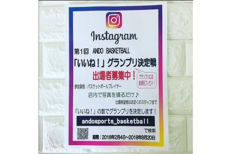 【出場者募集中】第一回いいね!グランプリ開催中!!~InstagramBasketballより